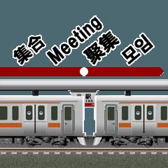 動く鉄道(多言語)