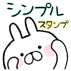 Frequently used words rabbit