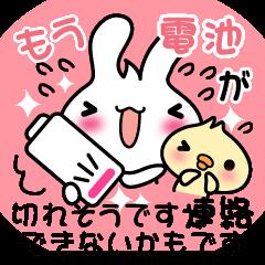 "Pretty Rabbit ""Usagi chan"" message2"