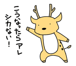 horse and a deer sticker #7503669