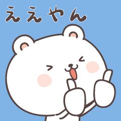 cute bear ver9 -kansai-