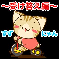SUZU-NYAN reply sticker