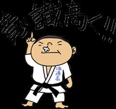 NANIWA-high school KARATE-BU sticker #7517095