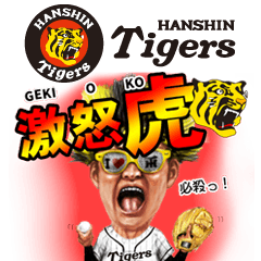 HANSHIN TIGERS Lovers KOGA family