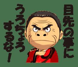 Saburo Kitajima Sticker sticker #7542825