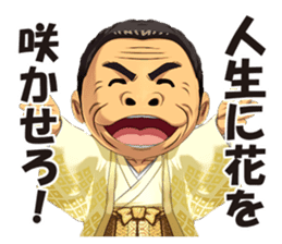 Saburo Kitajima Sticker sticker #7542826