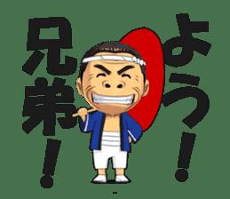 Saburo Kitajima Sticker sticker #7542838