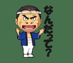 Saburo Kitajima Sticker sticker #7542842