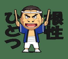 Saburo Kitajima Sticker sticker #7542848