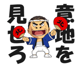 Saburo Kitajima Sticker sticker #7542853