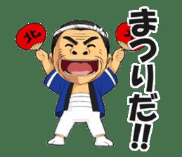 Saburo Kitajima Sticker sticker #7542855