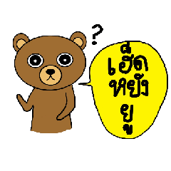 My popular kuma bear -ISAAN Thai dialect