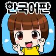 韓国語版!かわいい女の子「どんぐり」 | StampDB - LINEスタンプランキング