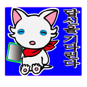 สติ๊กเกอร์ไลน์ a conversation and event card of the cat