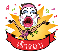 Jae-Tui-Soi4 sticker #7579759