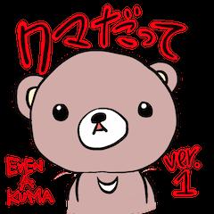 クマだって vol.01