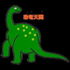 Dinosaur Heaven