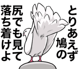 Cute Pigeon2 sticker #7616028