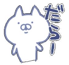 mikawa cat 2 sticker #7646300