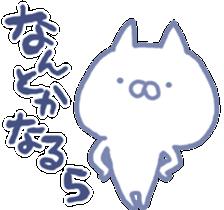 mikawa cat 2 sticker #7646311