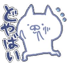 mikawa cat 2 sticker #7646312