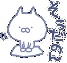mikawa cat 2 sticker #7646330