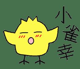 Xiaoque sticker #7661860