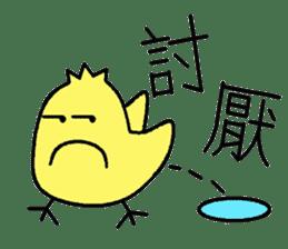 Xiaoque sticker #7661886