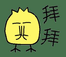 Xiaoque sticker #7661897