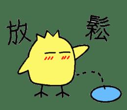 Xiaoque sticker #7661898
