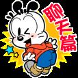 毎日ボブまみれ!〜会話編(繁体字)〜