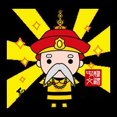 My Emperor