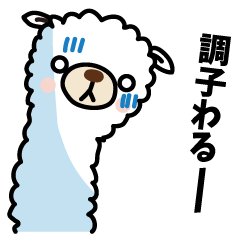Alpaca's the tone bad day
