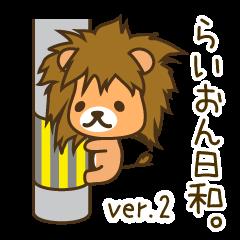 Lion Prince 2