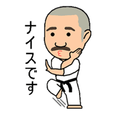 Karate instructor Yanaoki's. sticker #7810805