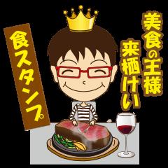 KEI KURUSU  King of Epicure