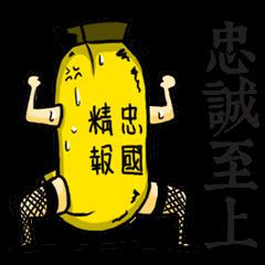 Dirty banana