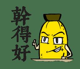 Dirty banana sticker #7885677