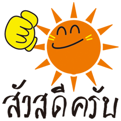 The Smiling Sun
