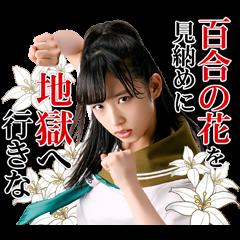 สติ๊กเกอร์ไลน์ Majimuri Gakuen