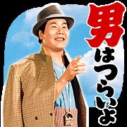 สติ๊กเกอร์ไลน์ Otoko wa Tsurai yo: Tora-san Stickers2