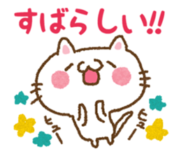 Cat to cheer sticker #7966348