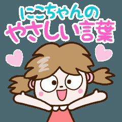 にこちゃん【やさしい言葉】No.10