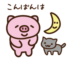 Pig moderate honorific sticker #7973850