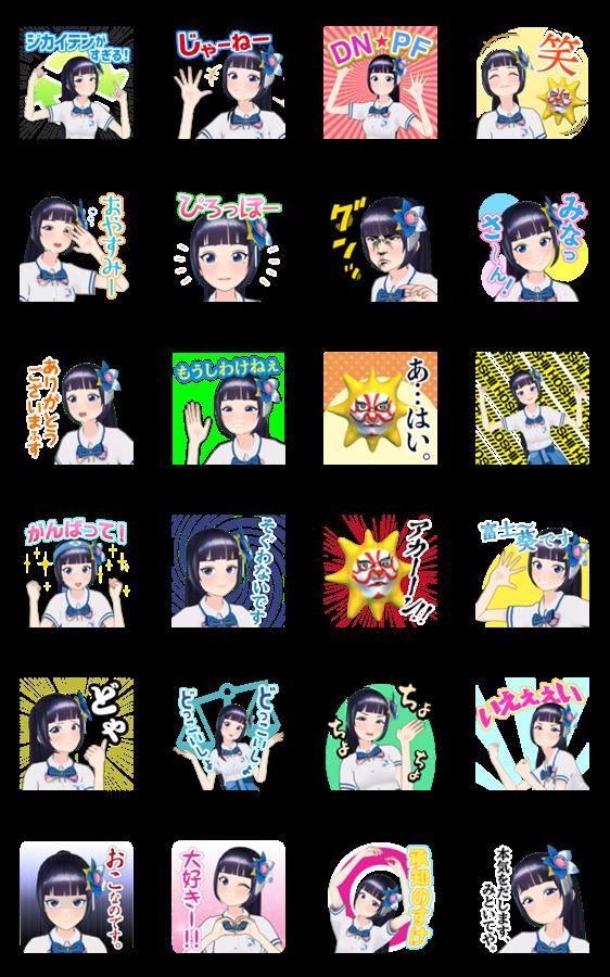 สติ๊กเกอร์ไลน์ Fuji Aoi Voice Stickers