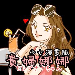 Mademoiselle Nana (comic version)