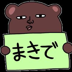 Kumatta Funny bear