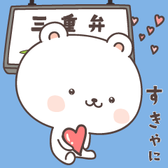 cute bear ver12 -mie-
