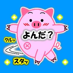Buta-maru 1 (pig)