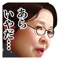 Etsuko Ichihara